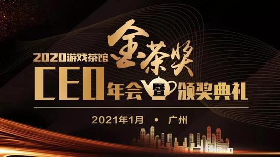 众星云集星光熠熠 第八届金茶奖获奖名单正式揭晓