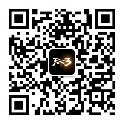 性感在线《天下3》x抖音创意大赛引爆创意PK 翼风网
