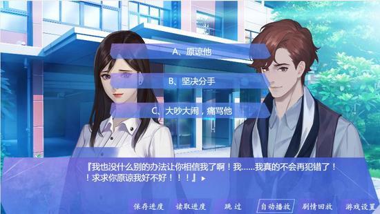 玩家通过选择不同的选项,走向不同的故事分支