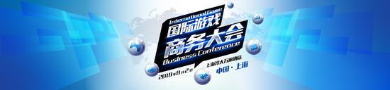 彩票 平台,汇聚国内外原创新品 国际游戏商务大会(夏季)8月开启