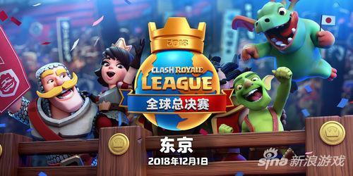 2018皇室战争职业联赛(CRL)全球总决赛将在日本东京开战