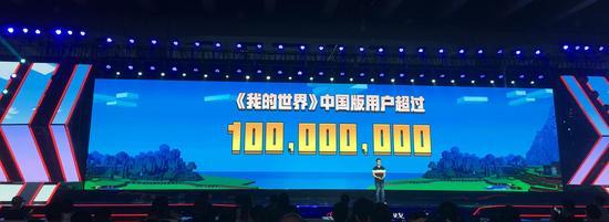 网易520发布会《我的世界》中国版超一亿用户