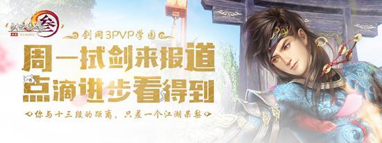 江湖Daily PVP训学园