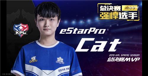 eStarPro猫神荣获总决赛MVP殊荣