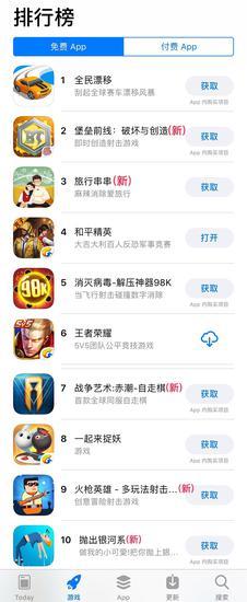 (本文截图来自5月20日App store免费游戏榜)