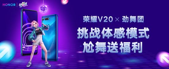 《劲舞团》手游×荣耀V20活动KV