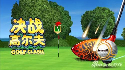 铁杆粉丝谈《决战高尔夫》:技巧之外心态更重要