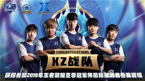 恭喜KZ战队获得2019年王者荣耀冬季冠军杯国际邀请赛参赛资格