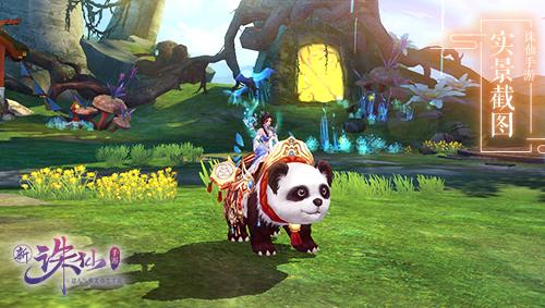 全新坐骑御宅熊猫