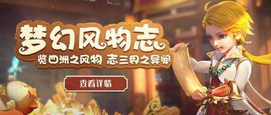 《梦幻西游》手游将全服推出宠物专属内丹