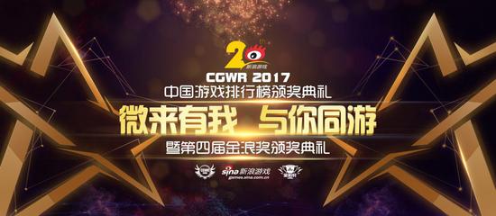 2017CGWR暨第四届金浪奖颁奖典礼将于4月18日召开