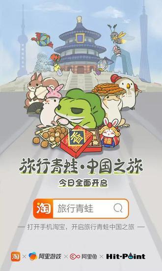 《旅行青蛙》中国版来了 但阿里游戏可能真的不行了