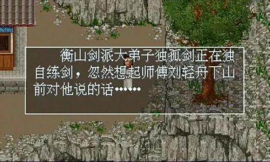 《剑侠情缘》初代