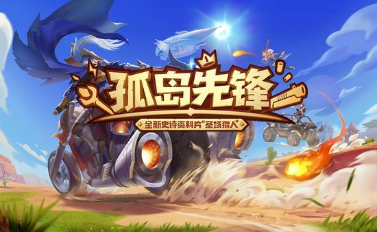 3D魔幻RPG战术竞技手游,革新游戏玩法体验