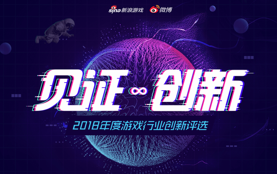 评选地址:http://e.games.sina.com.cn/innovation2018