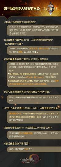 剑网3大师竞技赛本周开启 官方FAQ助力大侠之路