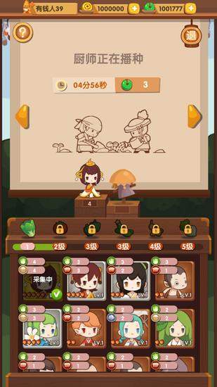 《爆炒江湖》游戏截图
