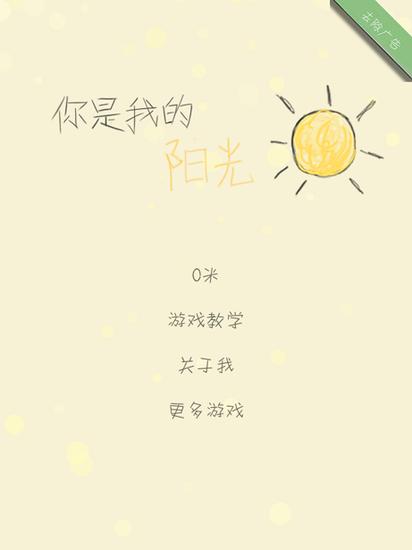 《你是我的阳光》游戏截图 (1)