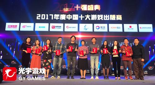 中国产业年会光宇游戏获奖图