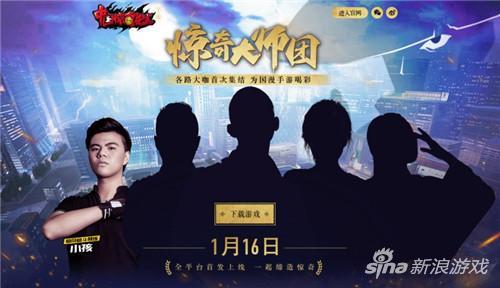 小孩加入《中国惊奇先生》大师团