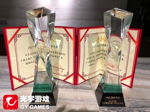 光宇游戏获奖奖杯