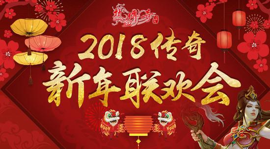 《热血传奇》2018新年狂欢开启 贺岁套装全新上线
