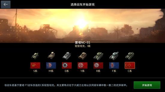 《坦克世界闪击战》游戏截图 (1)