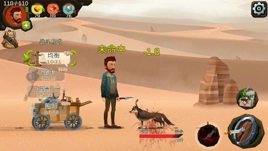 《归家异途》游戏截图