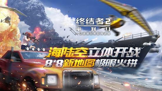 1月31日,海陆空立体开战!
