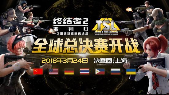 《终结者2》TSL全球总决赛3月24日盛大开启
