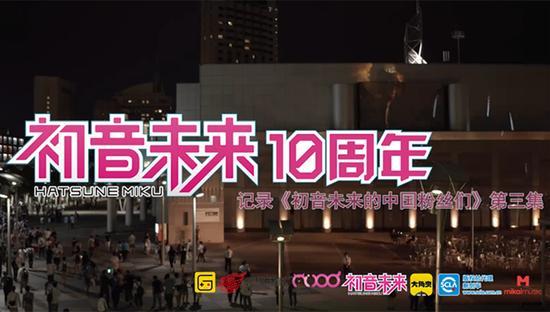初音未来十周年纪录片(下)