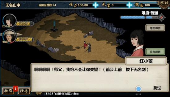 《江湖X》游戏截图 (1)