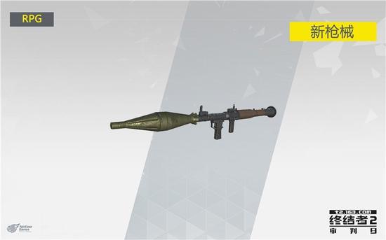 全新武器RPG火箭筒