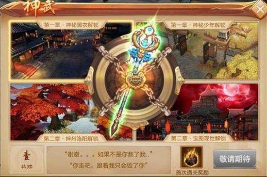 游戏专属神武副本与电影的联动