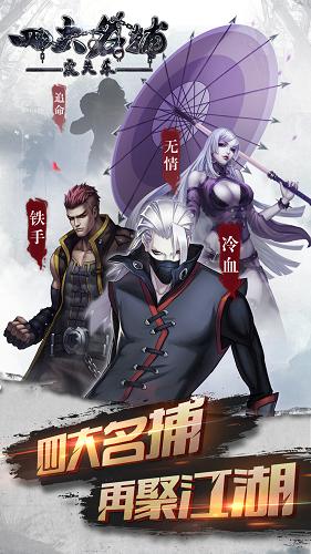 四大名捕之震关东游戏截图