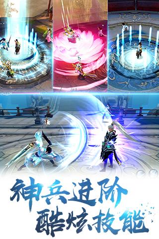 剑荡八荒游戏截图