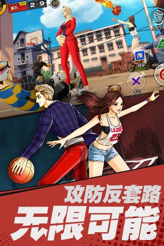 潮人篮球游戏截图