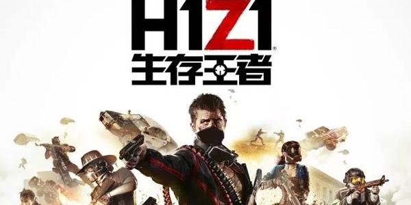 腾讯宣布代理H1Z1 国服定名生存王者