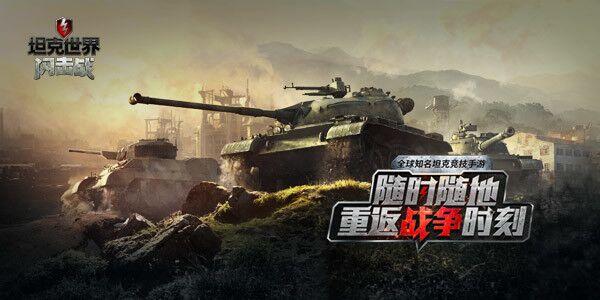 坦克世界闪击战App Store今日公测