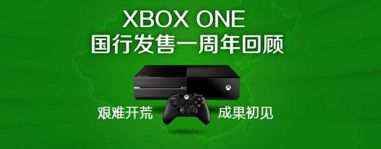 Xbox One国行一周年回顾专题 点此进入