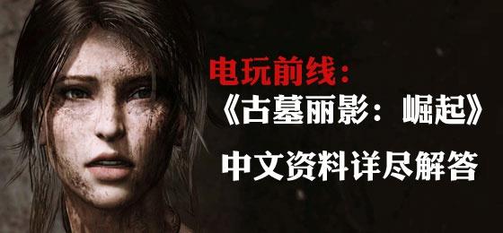 电玩前线:《古墓丽影:崛起》中文专题站