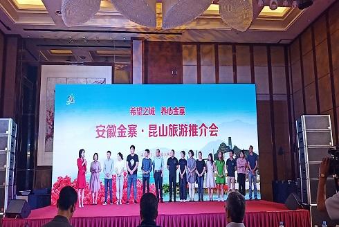 2019金寨旅游推介会走进昆山