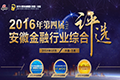 2016安徽金融行业综合评选