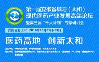 第一届太和医药产业发展论坛22日举行