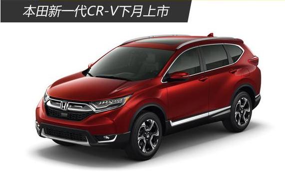 本田新一代CR-V下月上市 起售2.5万美元
