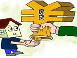 部分银行首套房贷利率9.5折 100万房贷每月多还135
