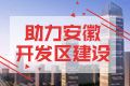 祝贺安徽省开发区网络专题上线