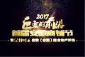 2017首届安徽商铺节