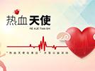 """2019寻找""""高校热血天使""""投票通道"""