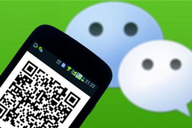"""企业网上登记实行 """"微信实名认证扫码签名"""""""